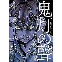 鬼灯の聲~昭和連続射殺事件~ 分冊版 第4話 (まんが王国コミックス)