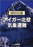 アイガー北壁・気象遭難 (新潮文庫)   (新潮社)