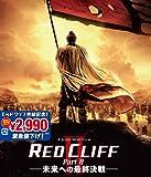 レッドクリフ Part II-未来への最終決戦- [Blu-ray]