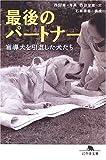 最後のパートナー―盲導犬を引退した犬たち (幻冬舎文庫) 画像