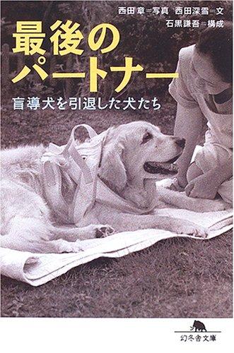 最後のパートナー―盲導犬を引退した犬たち (幻冬舎文庫)