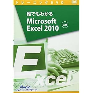誰でもわかるMicrosoft Excel 2010 上巻