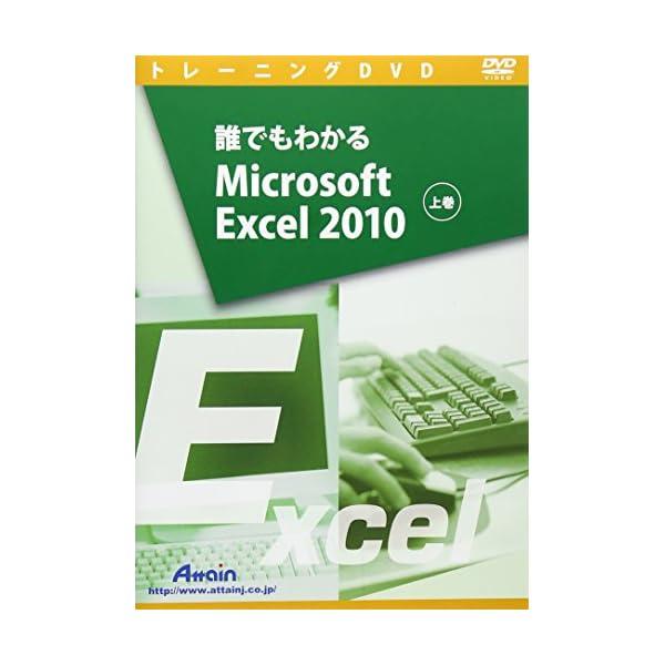 誰でもわかるMicrosoft Excel 20...の商品画像