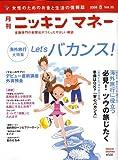 ニッキンマネー 2008年 08月号 [雑誌] 画像
