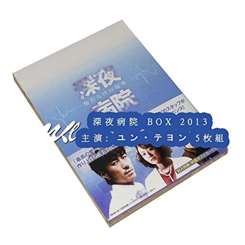 天の要求傾く深夜病院 BOX 2013 主演: ユン?テヨン