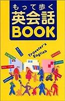もって歩く英会話BOOK―この1冊があれば、海外旅行はもう安心!