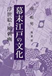 幕末江戸の文化―浮世絵と風刺画