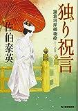 独り祝言—鎌倉河岸捕物控〈13の巻〉 (ハルキ文庫 時代小説文庫)