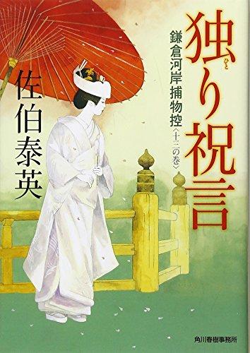 独り祝言―鎌倉河岸捕物控〈13の巻〉 (ハルキ文庫 時代小説文庫)の詳細を見る