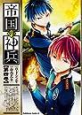 帝国の神兵 (4) (角川コミックス・エース)