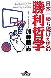 日本一勝ち続けた男の勝利哲学 (幻冬舎文庫) 画像