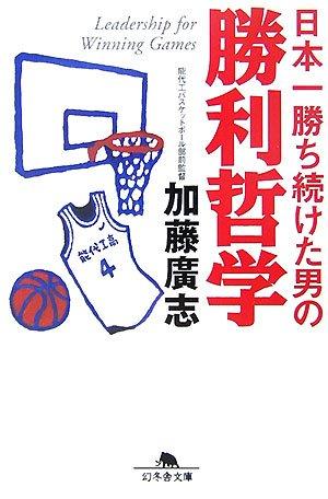 日本一勝ち続けた男の勝利哲学 (幻冬舎文庫)の詳細を見る