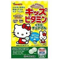 キッズビタミン サラダチュアブル(60粒) 健康食品 子供用サプリメント ビタミン(子供用サプリメント) k1-4979654027045-ah