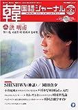 韓国語ジャーナル 第2号 ― 目から、耳から、韓国のことばと文化を学ぶマガジン  アルク地球人ムック