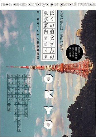 ぼくの伯父さんの東京案内の詳細を見る