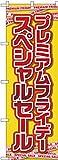 のぼり旗 プレミアムフライデー20 GNB-3032 (受注生産)