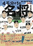 4千分の1の名将 新・高校野球学[関西編]