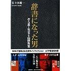 辞書になった男 ケンボー先生と山田先生