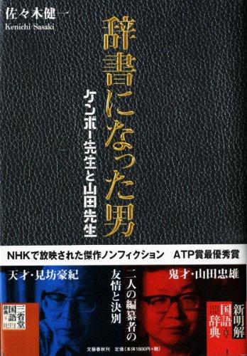 辞書になった男 ケンボー先生と山田先生の詳細を見る