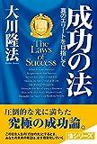 成功の法 法シリーズ