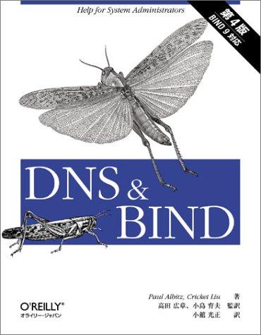 DNS&BIND(第4版)の詳細を見る