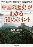 「中国の歴史」がわかる50のポイント―古代から現代中国までの流れが見える (PHP文庫)