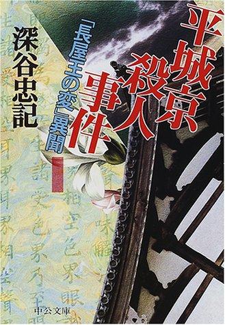 平城京殺人事件―「長屋王の変」異聞 (中公文庫)