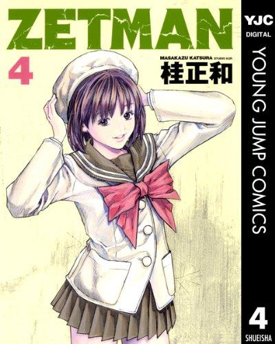 ZETMAN 4 (ヤングジャンプコミックスDIGITAL)