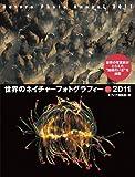 世界のネイチャーフォトグラフィー〈2011〉 (Sphere Books) 画像