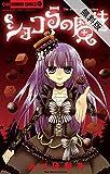 ショコラの魔法(1)【期間限定 無料お試し版】 (ちゃおコミックス)