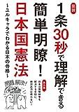 図説 1条30秒で理解できる簡単明瞭!日本国憲法?ユルキャラでわかる日本の骨格? (サクラBooks)