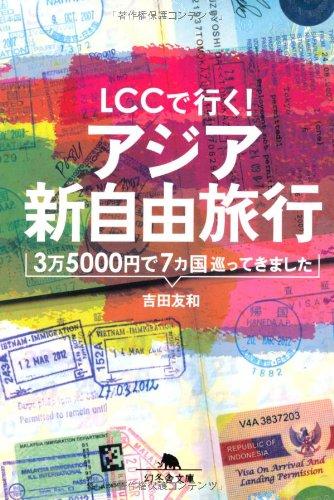 LCCで行く! アジア新自由旅行 (幻冬舎文庫)の詳細を見る