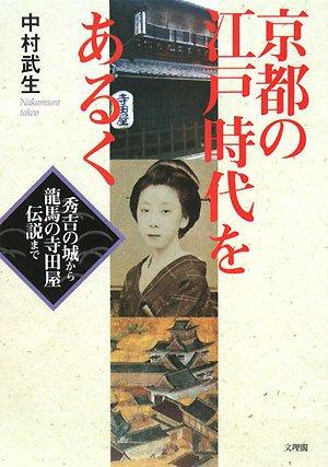 京都の江戸時代をあるく―秀吉の城から龍馬の寺田屋伝説まで
