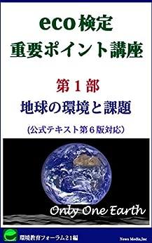 [環境教育フォーラム21]のeco検定重要ポイント講座 第1部(公式テキスト第6版対応): 地球の環境と課題