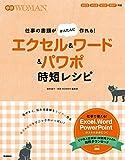 エクセル&ワード&パワポの時短レシピ 仕事の書類がかんたんにつくれる! (学研WOMAN)