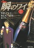新ソムリエ 瞬のワイン 1 (集英社文庫―コミック版) (集英社文庫 し 49-1)