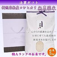 【一周忌の法事お返しギフトに】お米 新潟岩船産コシヒカリ(雪) 5kg