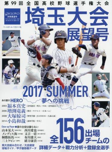 第99回全国高校野球選手権大会 埼玉大会展望号 2017年 8/6 号・・・