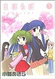 まほらば 5 (ガンガンWINGコミックス)