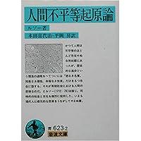 人間不平等起原論 (岩波文庫)