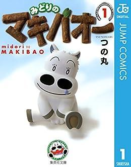 [つの丸]のみどりのマキバオー 1 (ジャンプコミックスDIGITAL)