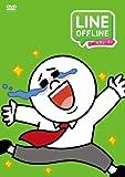 LINE OFFLINE サラリーマン〈さよならジェームズ〉[DVD]