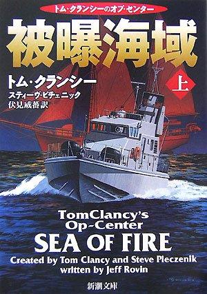 被曝海域〈上〉―トム・クランシーのオプ・センター (新潮文庫)の詳細を見る