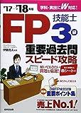FP技能士3級 重要過去問スピード攻略〈'17→'18年版〉