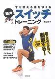 すぐ使える体をつくる筋肉スイッチトレーニング