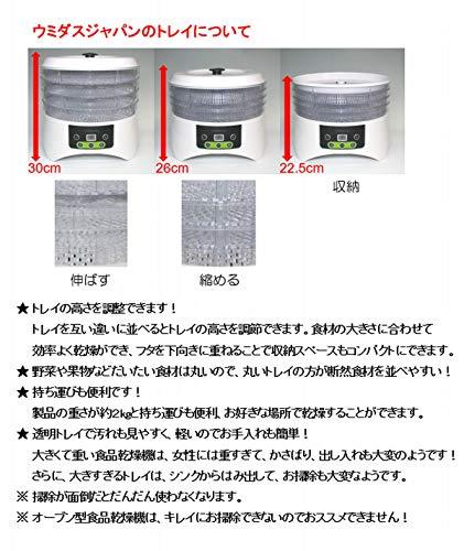 ウミダスジャパン『食品乾燥機フードドライヤー(FD880E)』