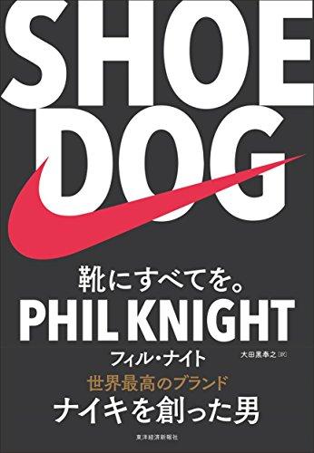 SHOE DOG―靴にすべてを。