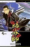 結界師(20) (少年サンデーコミックス)