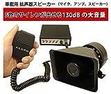 車載用 拡声器 大音量 130dB 5色のサイレンが出せる 100W/130dB アンプセット アンプセット カー用品
