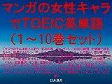 マンガの女性キャラでTOEIC英単語1〜10巻セット